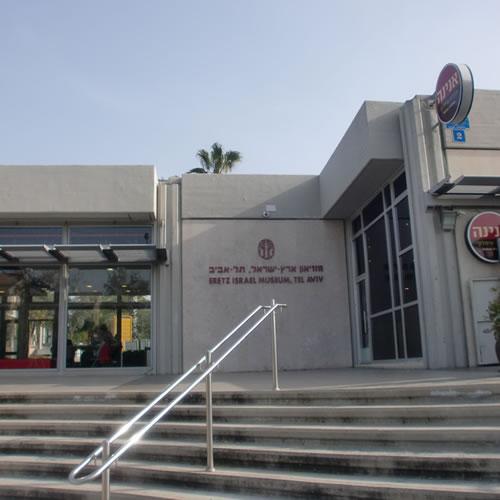 Museu Eretz